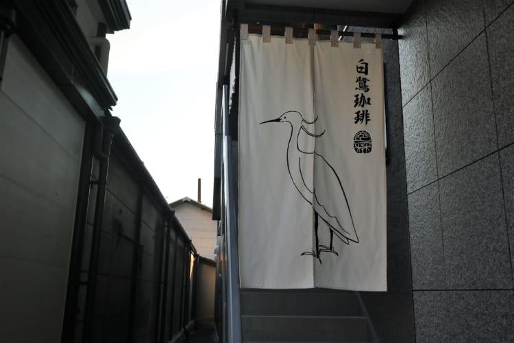 白鷺珈琲 暖簾