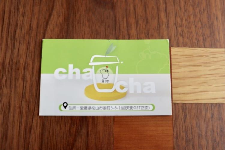 茶々 スタンプカード表