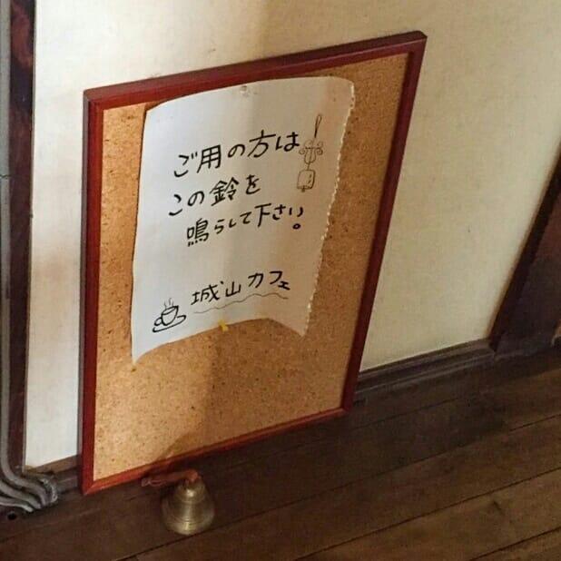 鈴/城山カフェ