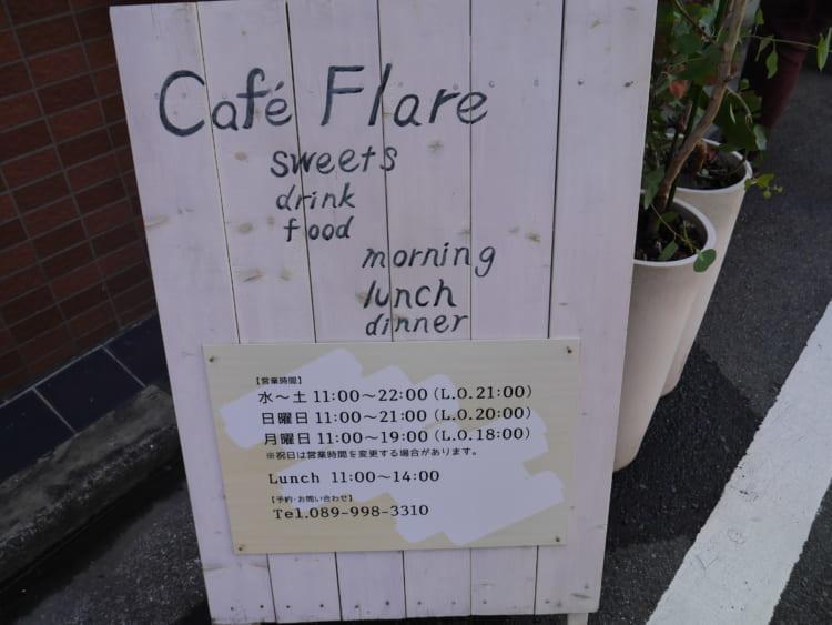 Cafe Flare 立て看板のアップ