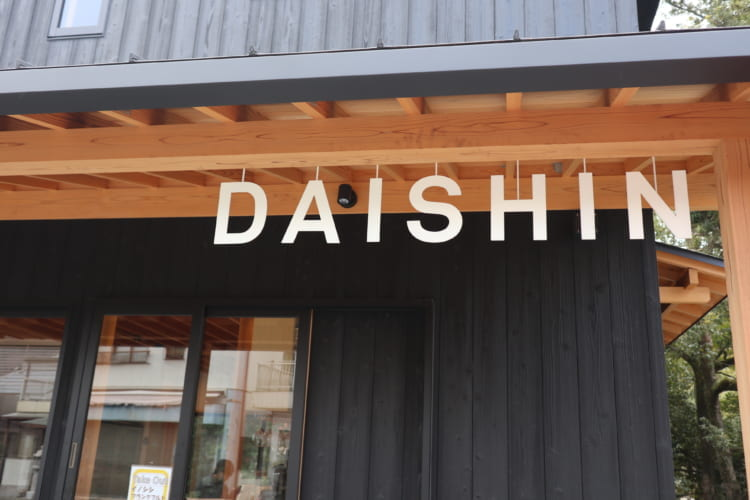 DAISHIN 看板