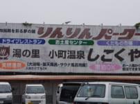 りんりんパークー アイキャッチ