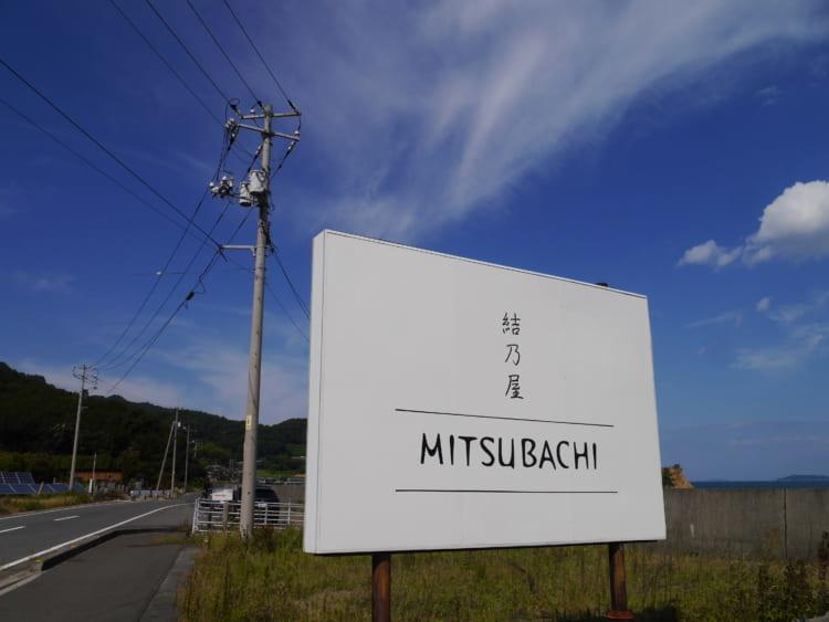 MITSUBACHI 看板