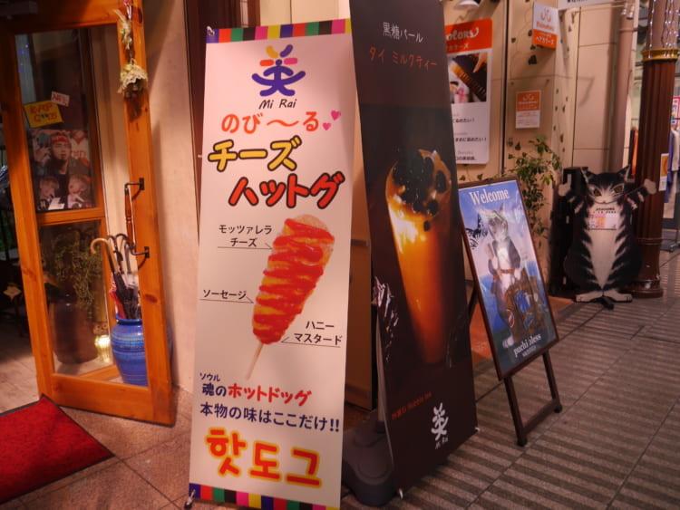 Mirai チーズハットグの看板