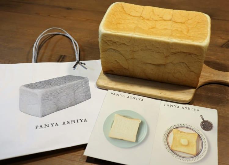PanyaAshiya 食パンと紙袋とチラシ