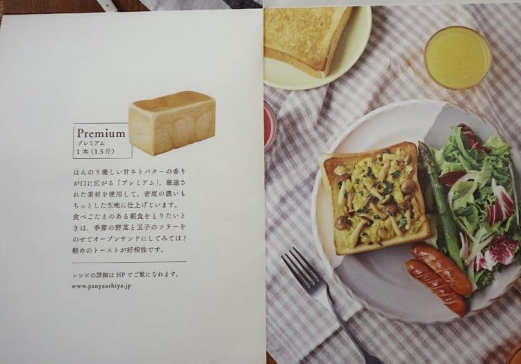 PanyaAshiya プレミアム紹介