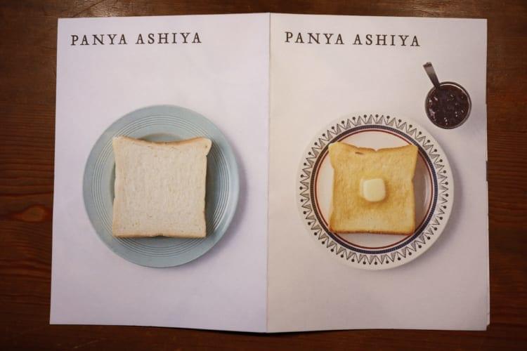 PanyaAshiya チラシ表紙