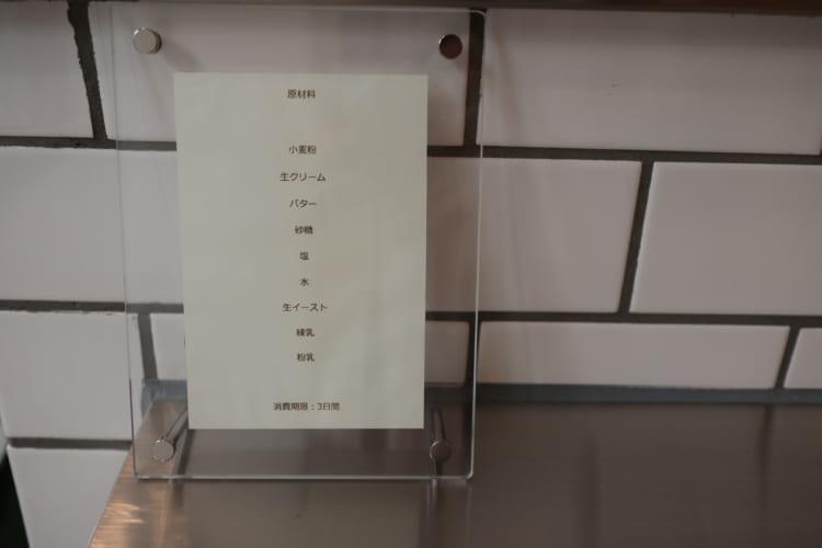 PanyaAshiya 原材料