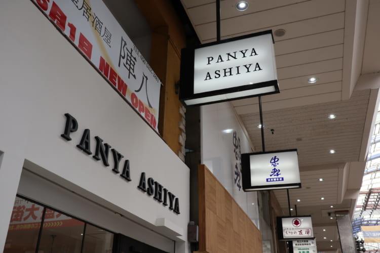 PanyaAshiya 看板
