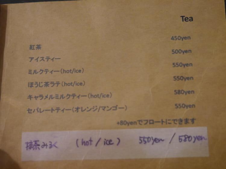 Salut 紅茶のメニュー