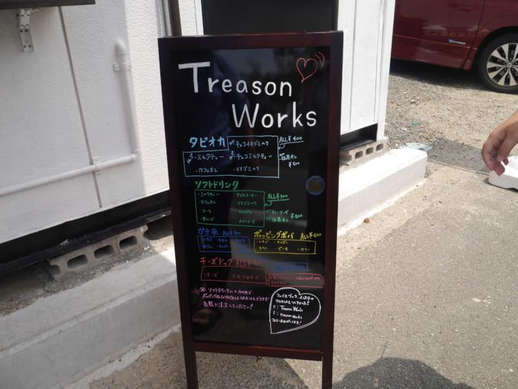 Treason Works メニュー
