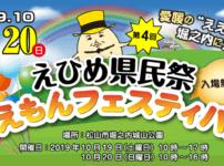 えひめ県民祭~ええもんフェスティバル アイキャッチ
