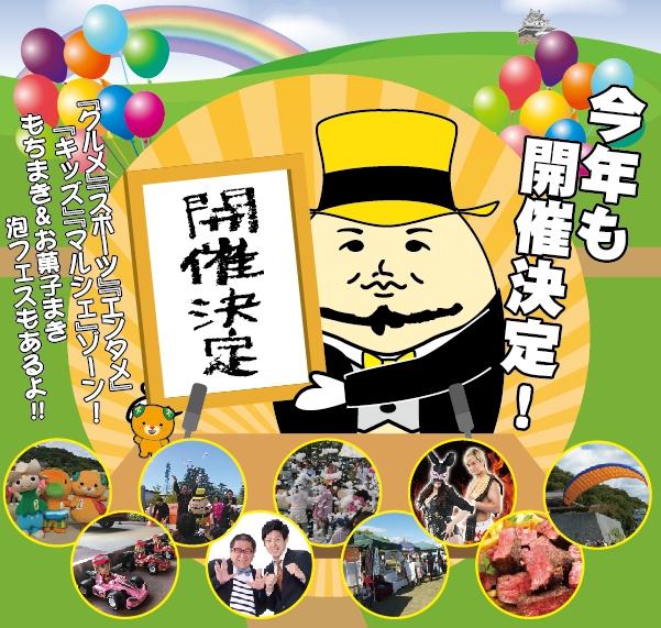 えひめ県民祭~ええもんフェスティバル2