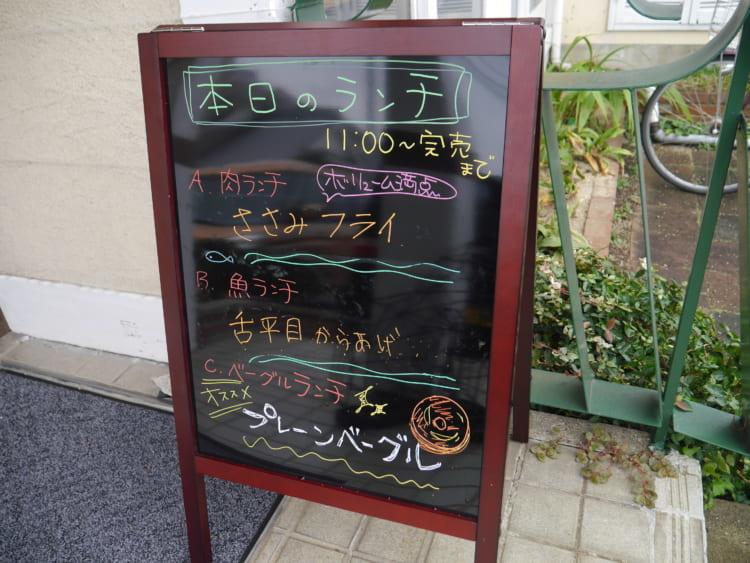 喫茶cope 日替わりランチの看板