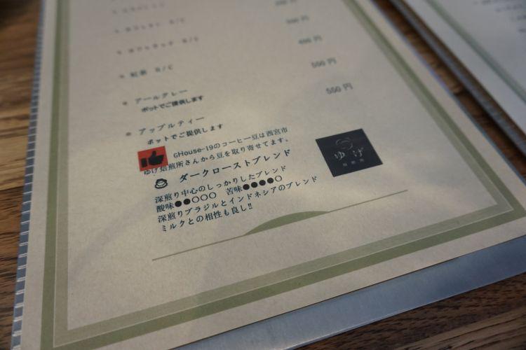 green メニュー6