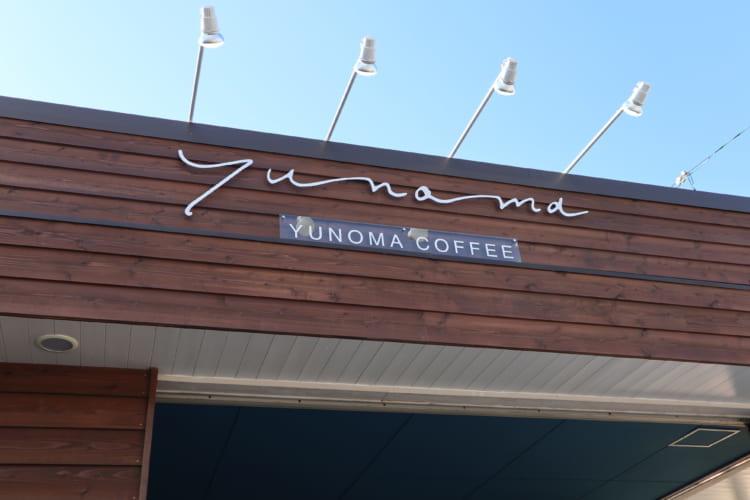 ユノマコーヒー看板