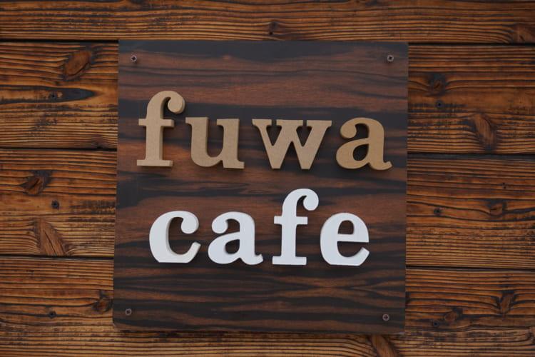 fuwacafe 店名ロゴ