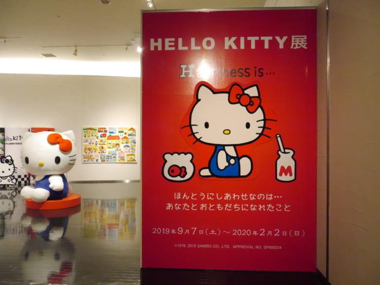 タオル美術館キティ展1