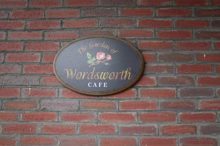 「ザ ガーデン オブ ワーズワース」(The Garden of Wordsworth)外観