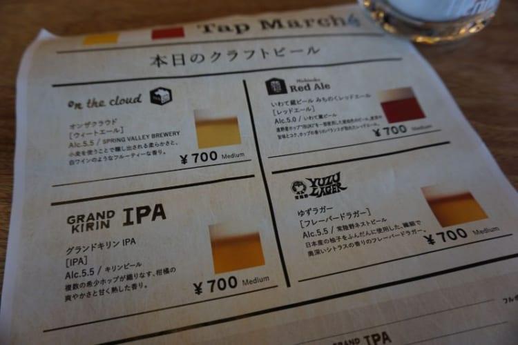 いとまち クラフトビールメニュー