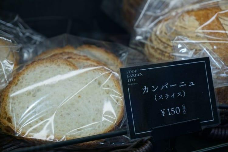 いとまち パン2