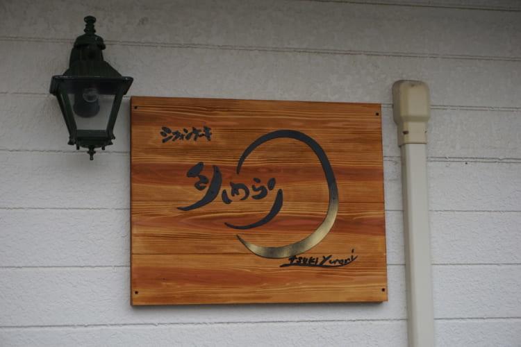 tsukikanban