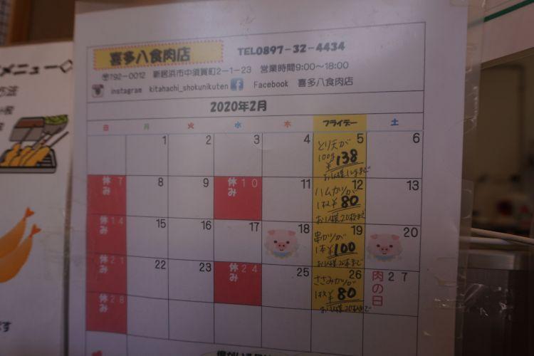 喜多八 営業カレンダー