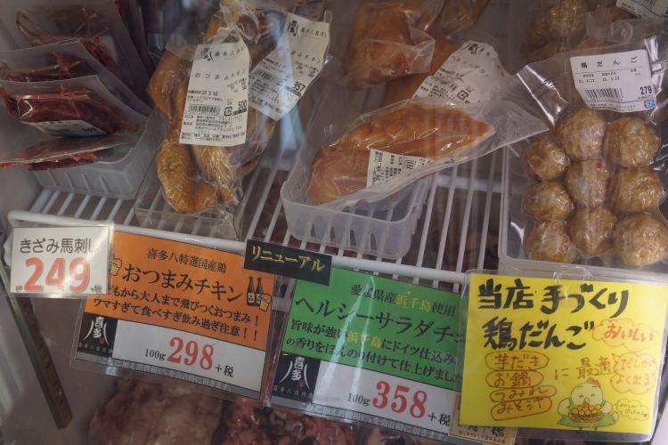 喜多八 鶏惣菜