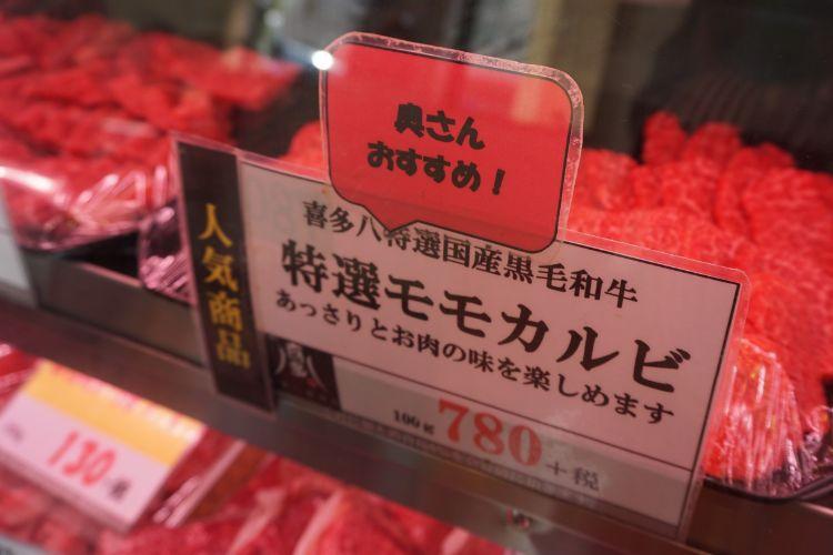 喜多八 肉2