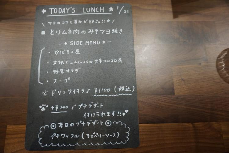 コロンズカフェ日替わりメニュー