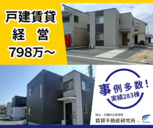 松山で戸建て賃貸の経営なら