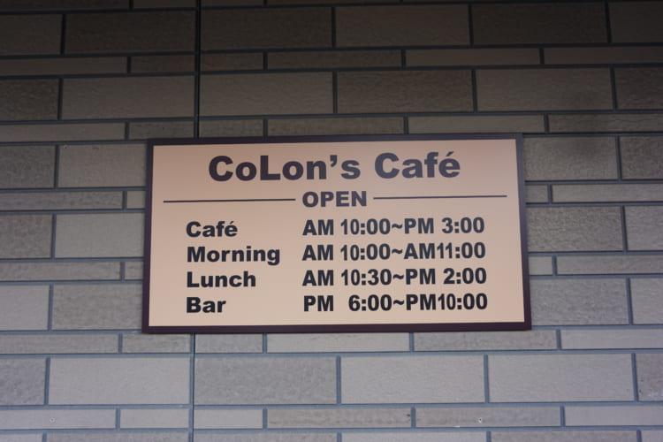 コロンズカフェ営業時間