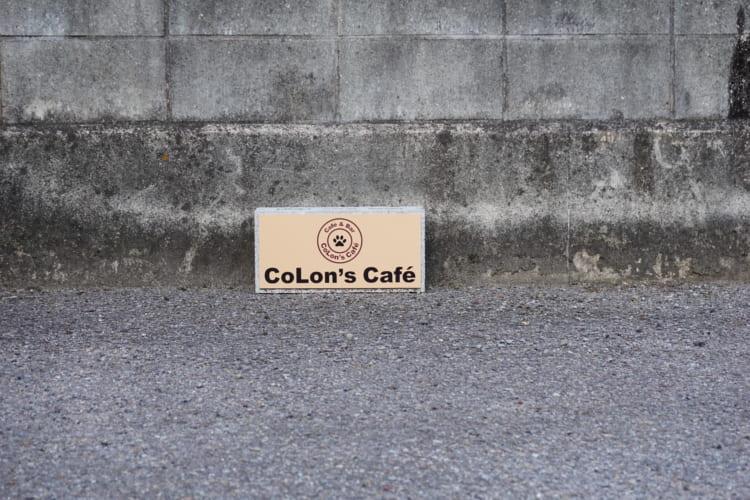 コロンズカフェ駐車場止め