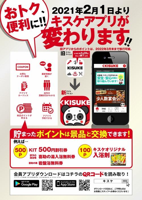 キスケ新アプリ