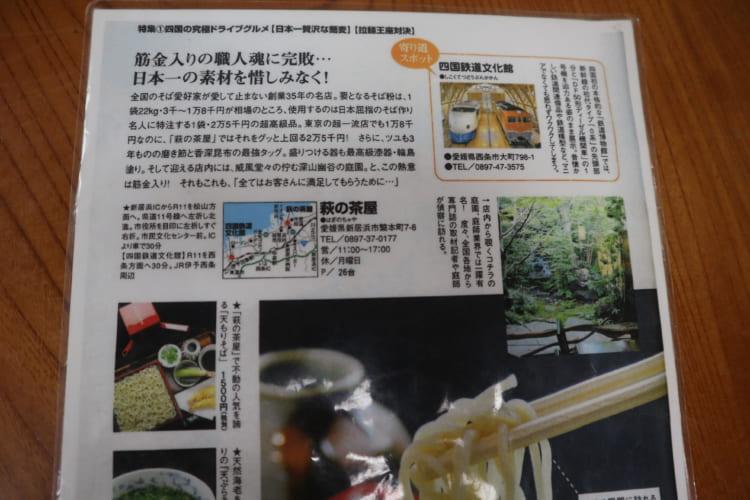 萩 掲載紙3