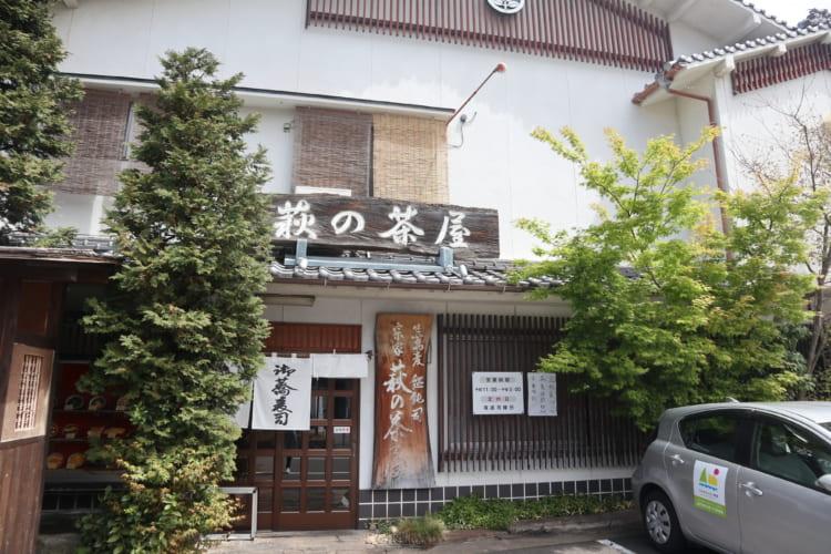 萩 外観6