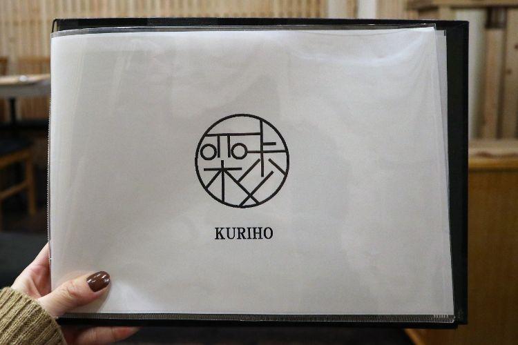 栗歩 メニュー表紙