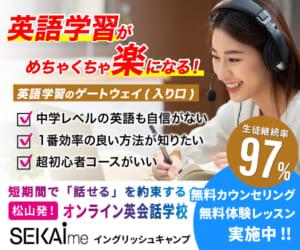 松山発のオンライン英会話