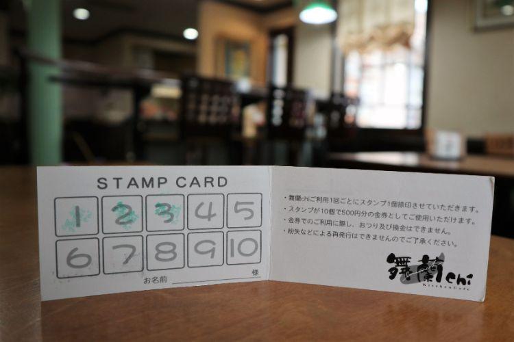 舞蘭chi スタンプカード1
