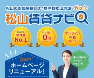 松山賃貸ナビ~松山市のお部屋探しサイト