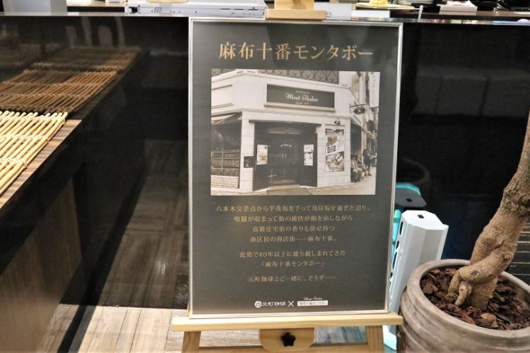 元町 コラボ店看板