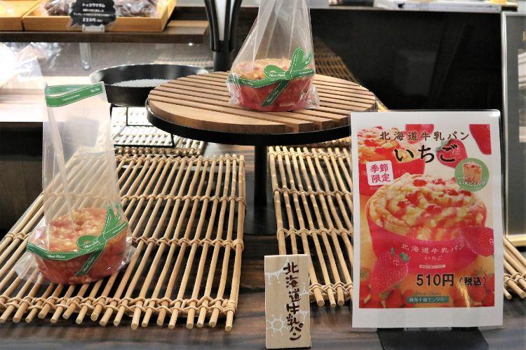 元町 牛乳パンいちご