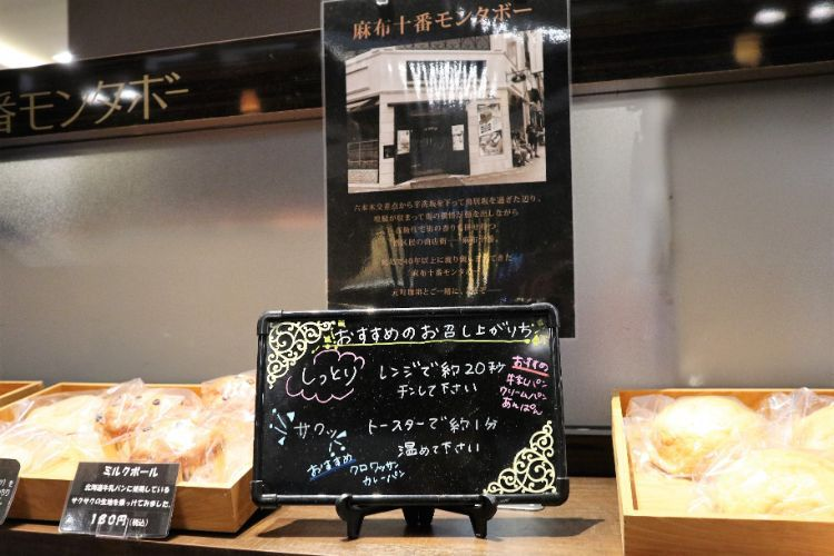 元町 ベーカリーコーナー2