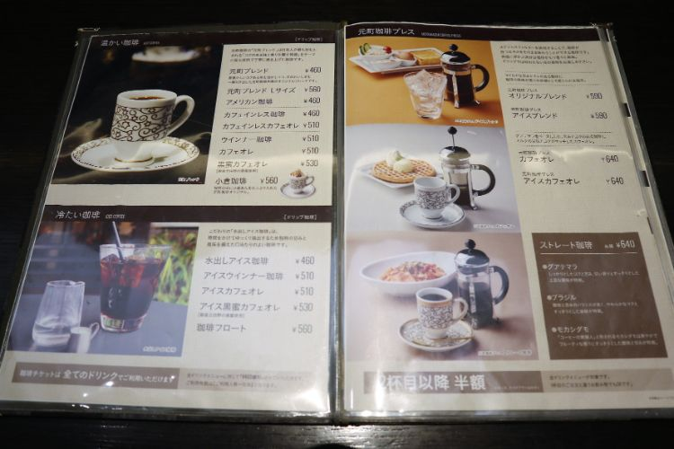 元町 コーヒーメニュー