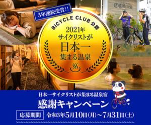 2021年サイクリストが日本一集まる温泉