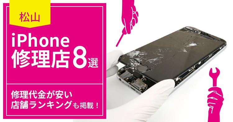 iphone修理店まとめ アイキャッチ