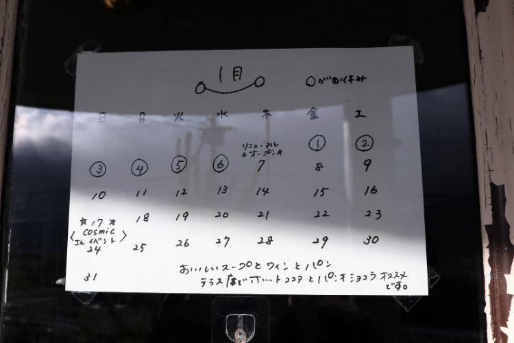 辻 営業カレンダー