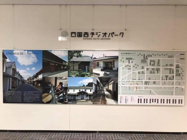 nico 四国西予ジオパーク 展示