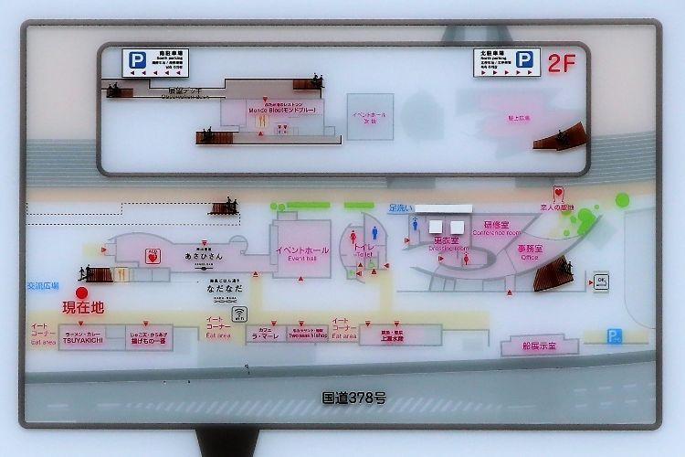 道の駅ふたみ 案内図2