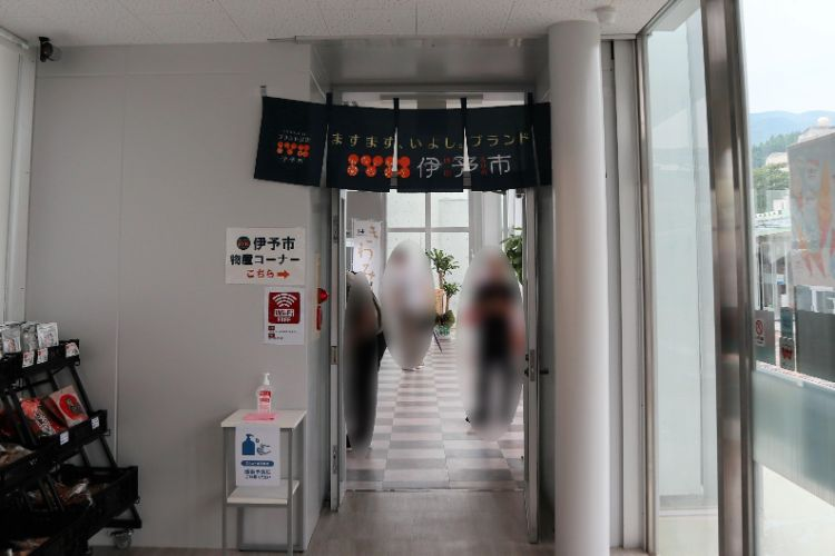 道の駅ふたみ 伊予市コーナー 入口